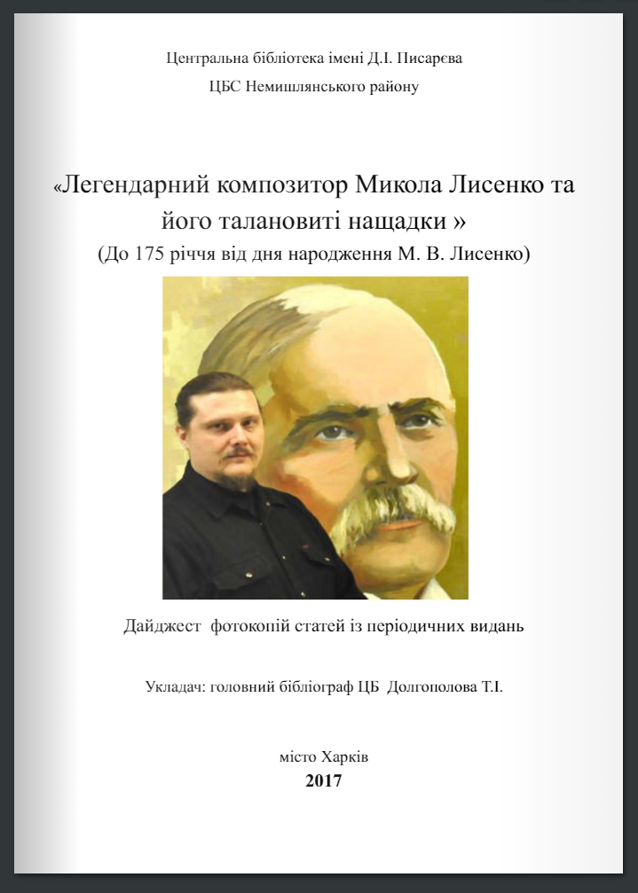 /Files/images/FLW/обложка лысенко дайджест.png